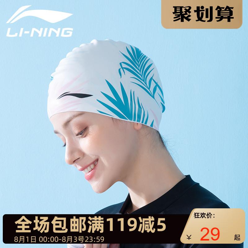 李宁泳帽女不勒头防水长发专用游泳帽大头围显脸小专业男硅胶帽