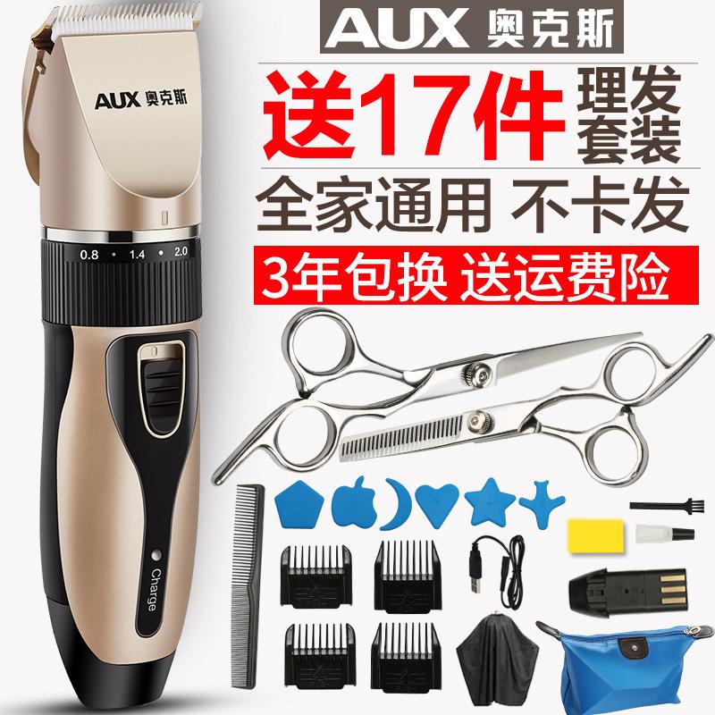 奥克斯理发器电推剪头发充电式电推子神器自己剃发电动剃头刀家用