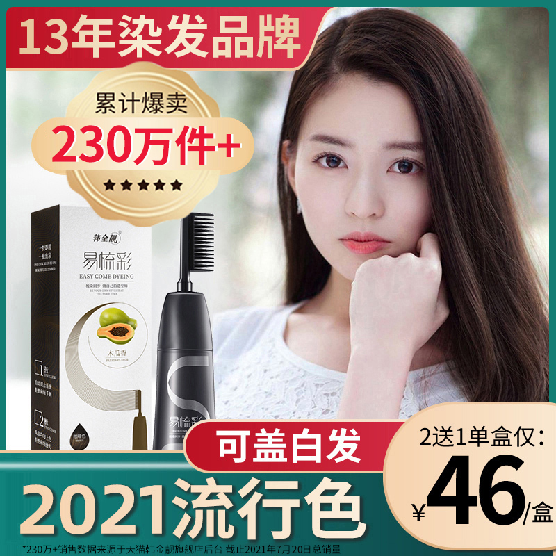 韩金靓一梳彩染发剂植物纯自己在家染头发膏女2021流行色显白天然