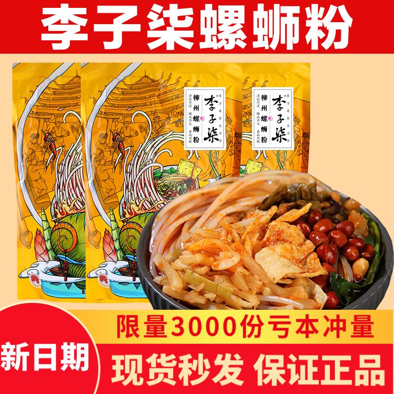 李子柒螺蛳粉现货广西柳州特产自煮袋装方便速食酸辣螺丝粉骡狮粉
