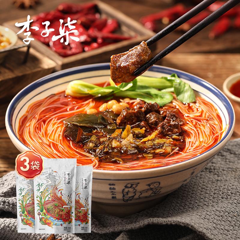 李子柒红油牛肉绵阳米粉速食米线特产方便面红油牛肉麻辣鲜香3袋
