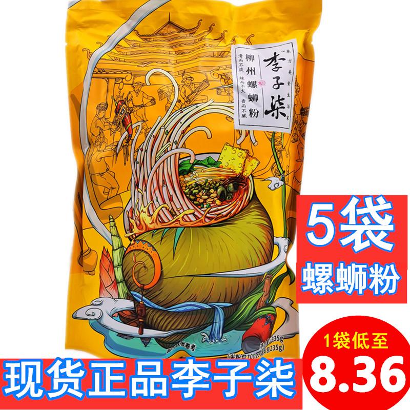 李子柒螺蛳粉柳州螺狮粉速食广西螺丝粉特产粉丝米线方便面5袋装
