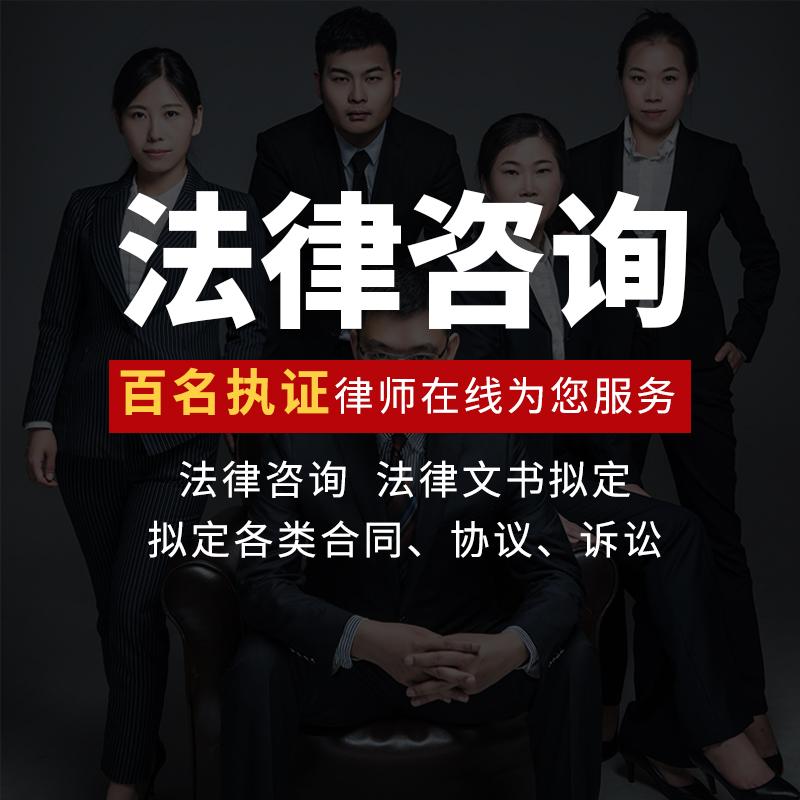 律师在线法律咨询服务交通婚姻离婚劳动公司知识产权代书合同协议