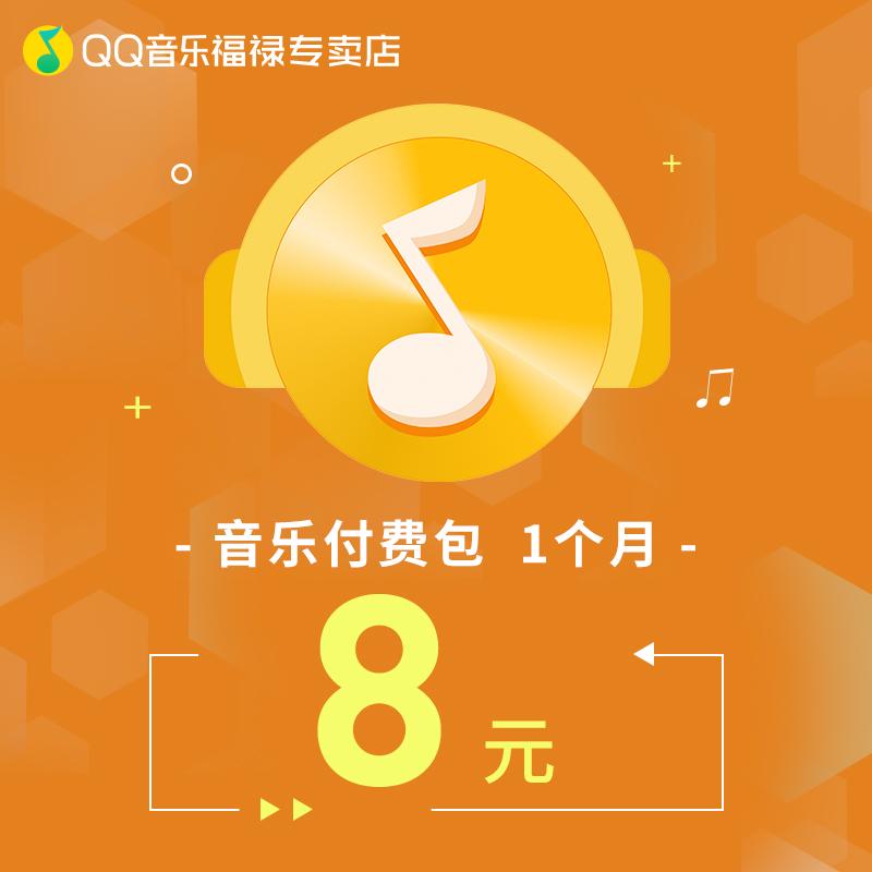 腾讯QQ音乐会员vip付费音乐包1个月31天月卡 在线直充 填写QQ号
