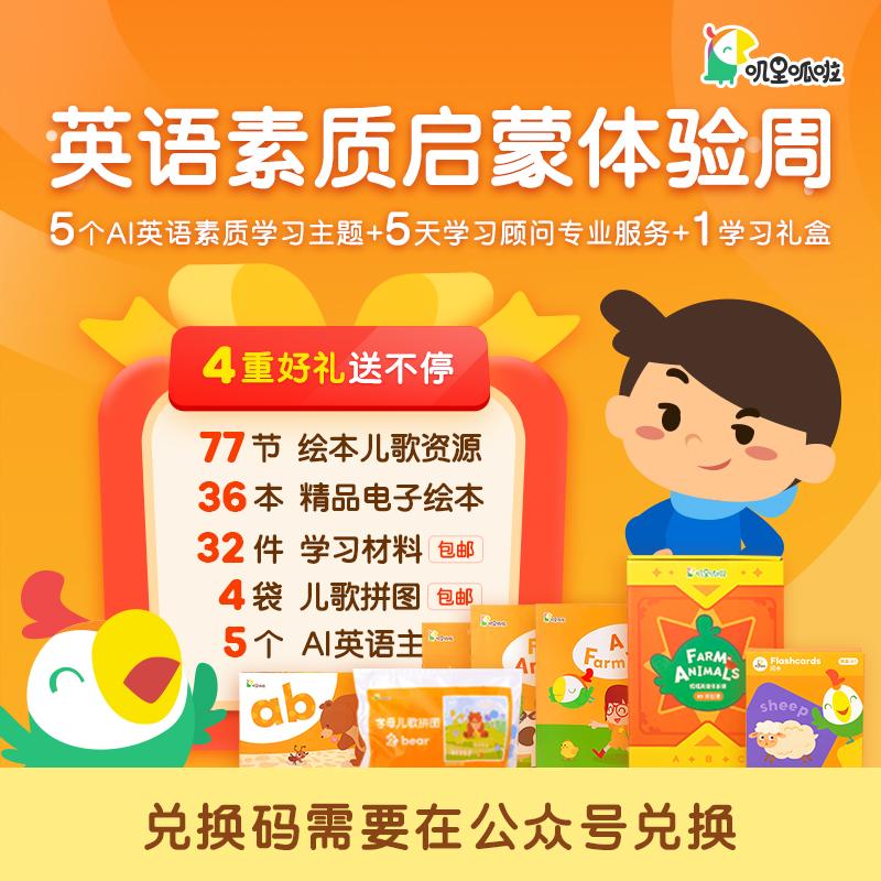 【学习资料礼盒】叽里呱啦儿童在线外教英语启蒙专属K1体验周
