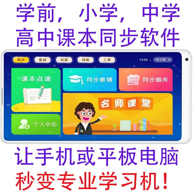 【学习软件】小学生初高中同步英语点读学习机系统易学星电子书包