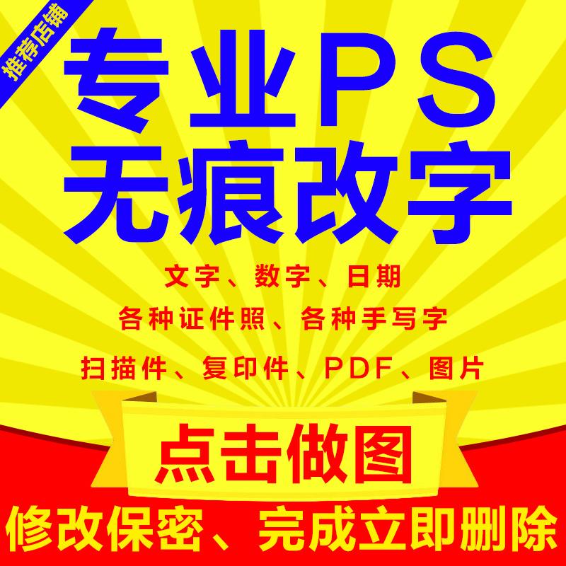 淘宝抠图ps图片处理专业修图p图改pdf文件无痕在线p图专业改数字