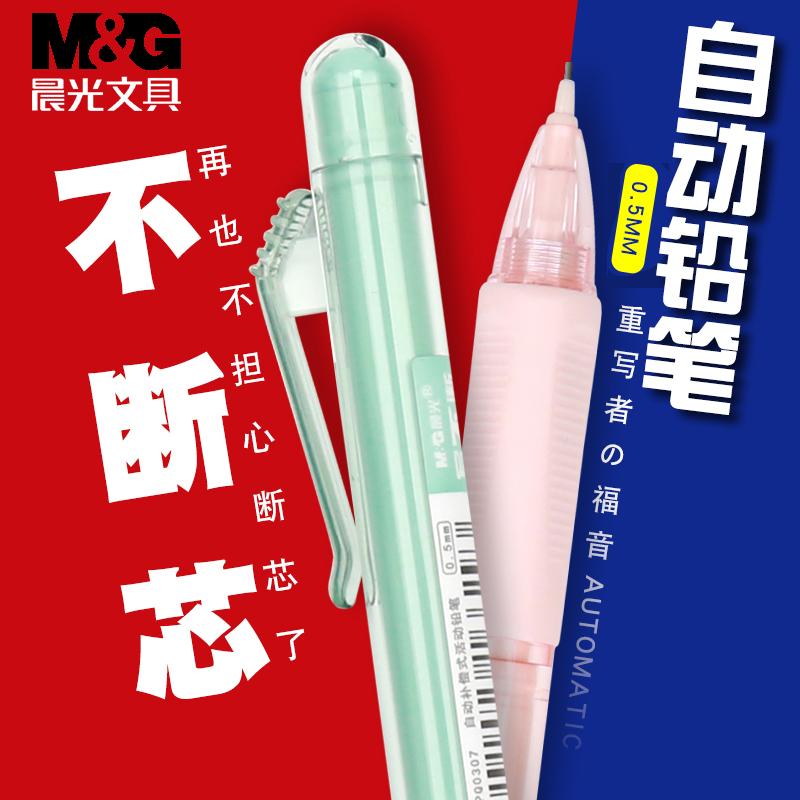 晨光自动铅笔不断芯0.7mm小学生专用0.5自动笔铅芯矫正握姿可爱男女生用高颜值写不断的全自动活动铅笔套装