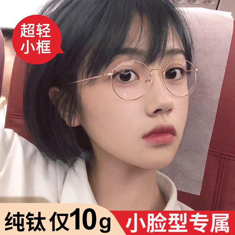 纯钛小框近视眼镜框女可配高度有度数超轻款小脸型圆框配眼睛框架