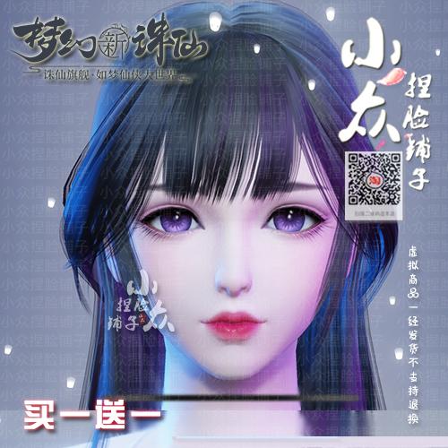 梦幻新诛仙捏脸数据成女体型成女脸型代码自动发货 仙气甜美 M009