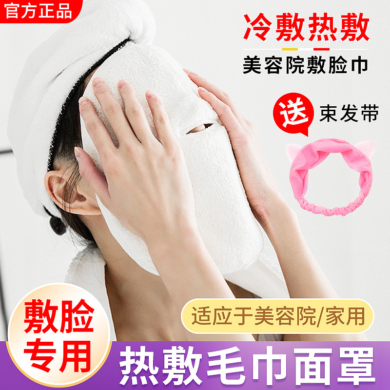 敷脸巾热敷毛巾面罩美容院专用湿敷神器脸部面膜脸型面部面巾蒸脸