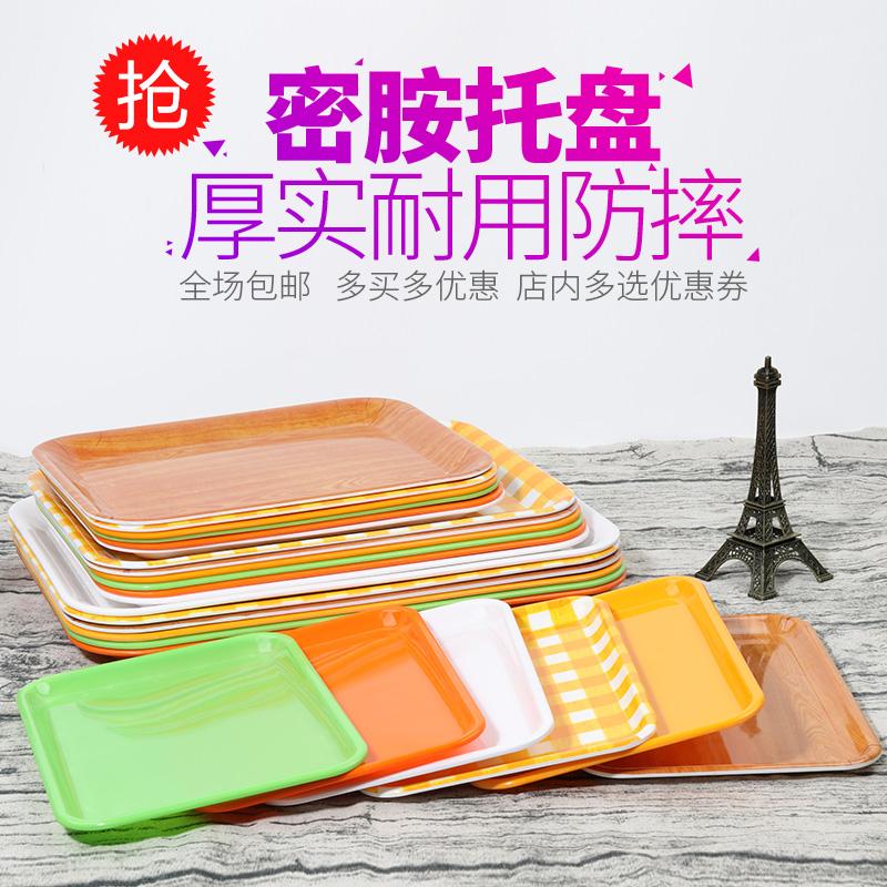 托盘长方形彩色面包蛋糕盘端菜茶水盘幼儿园塑料密胺水杯子盘托盘