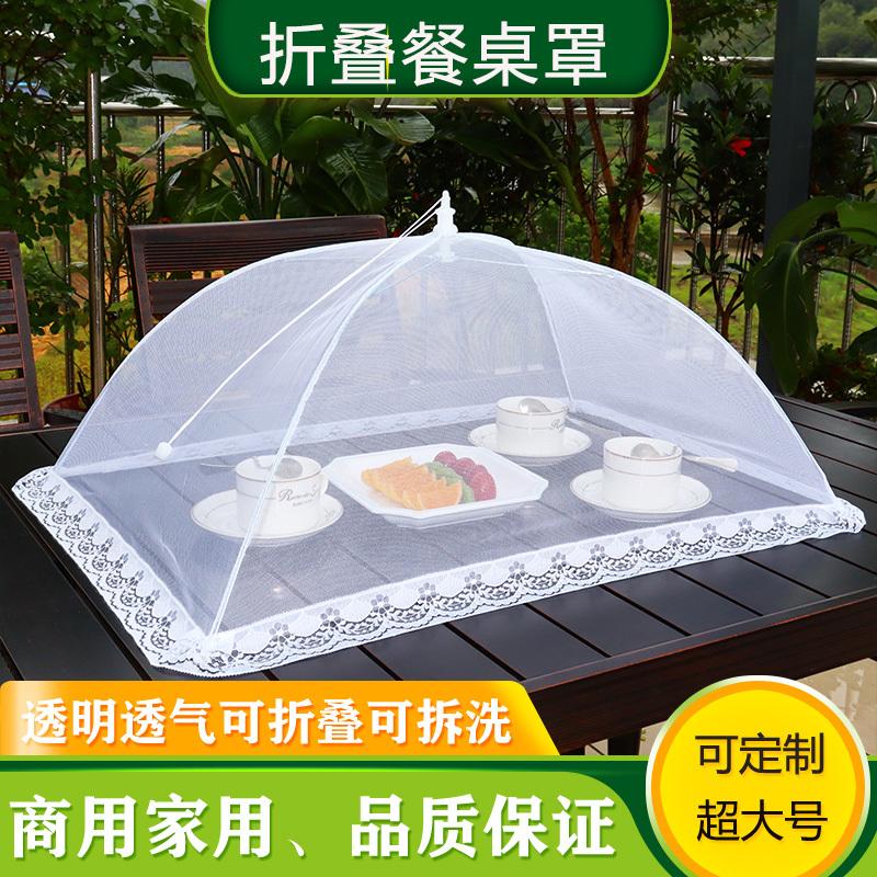 菜罩家用折叠长方形大号纱网饭罩防蝇尘桌罩子大码餐桌饭菜罩盖菜
