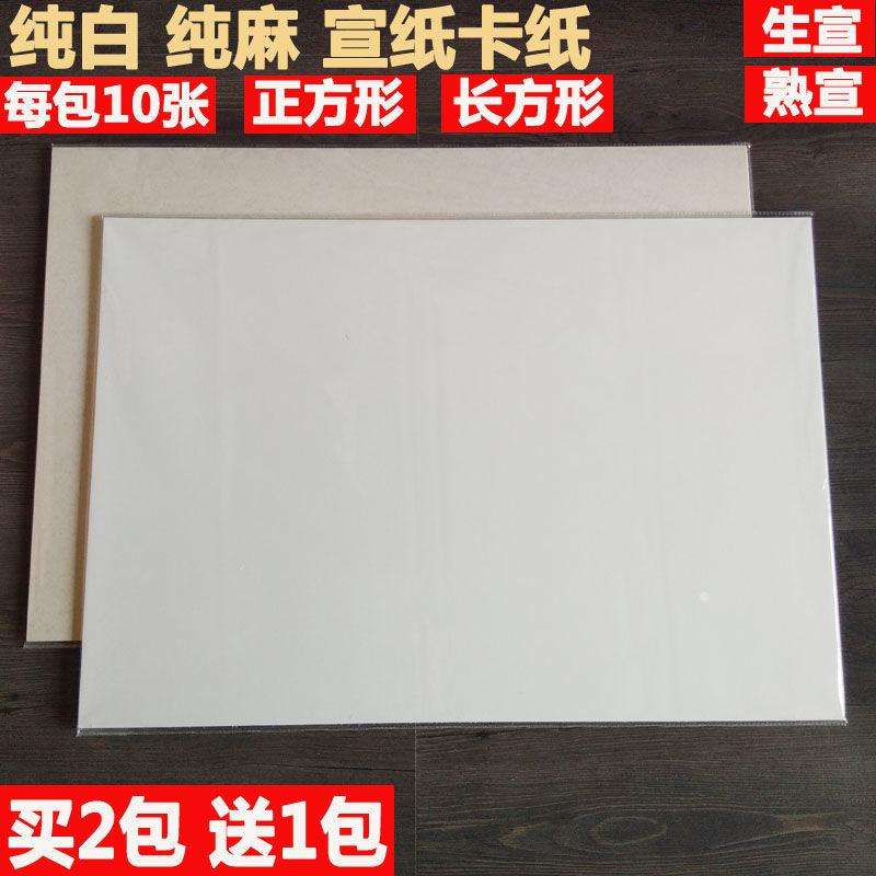 安徽宣纸卡纸长形加厚硬卡手工宣纸纯白 长方形国画卡纸熟宣麻纸