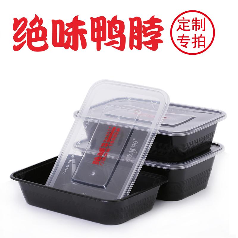贩美丽绝味食品定制款长方形一次性餐盒绝味鸭脖打包盒专拍链接