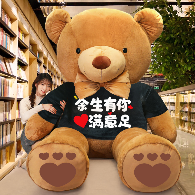 七夕情人节抱抱熊毛绒玩具泰迪熊公仔大号狗熊玩偶男女孩生日礼物