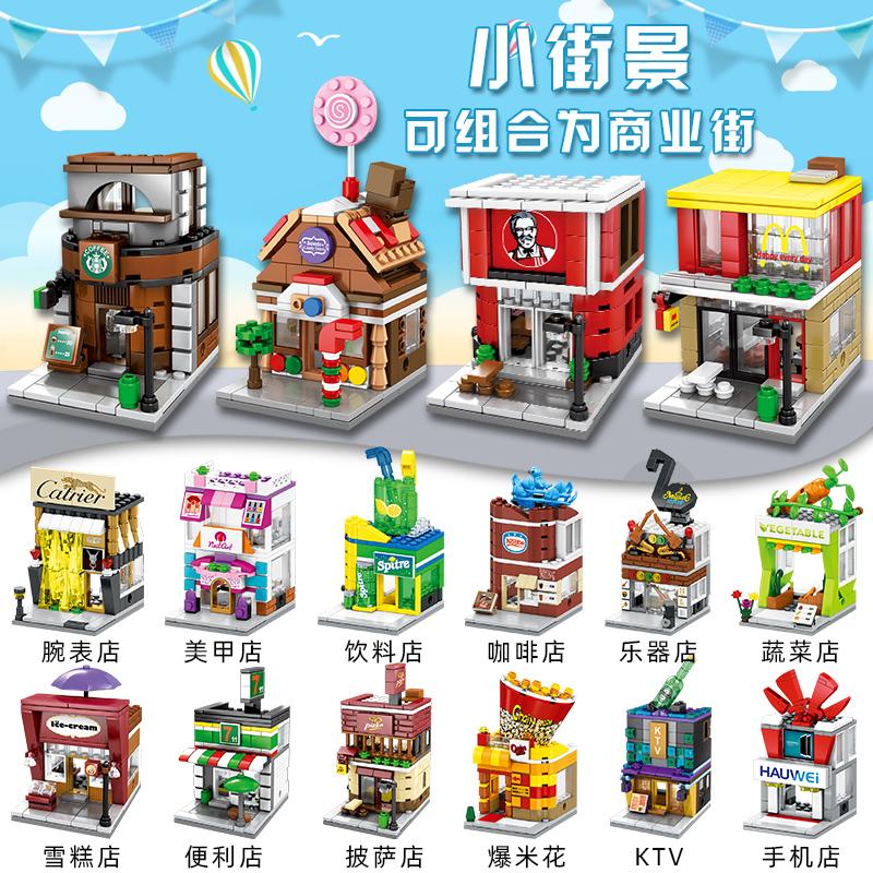 街景城市系列乐高积木男孩子拼装儿童礼物玩具女孩益智小盒小学生