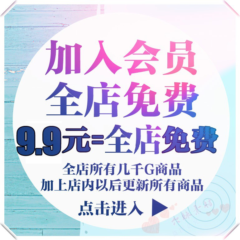 会员VIP全店免费(电脑壁纸平面设计字体图片PSD/AI素材PPT模板)