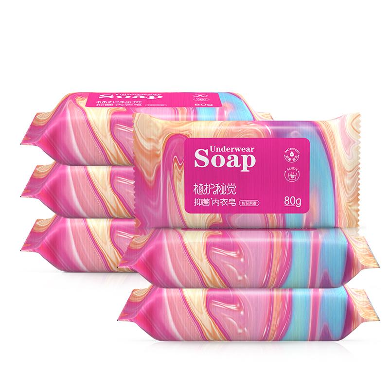 3010植护洗衣皂6块家用实惠装抑菌内衣皂男女内裤专用除菌皂整箱