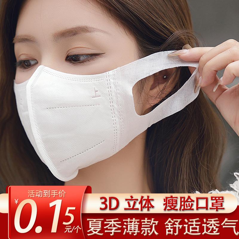 口罩女夏季薄款3d立体一次性口罩三层白色网红男潮款显脸小儿童