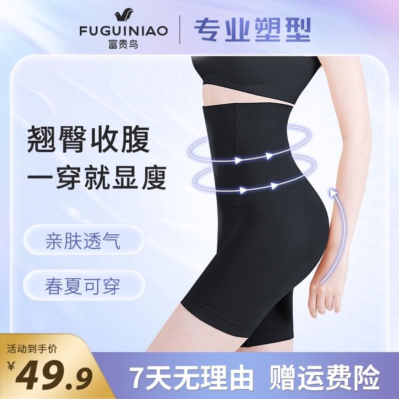 富贵鸟收腹提臀裤女塑形束腰塑身收小肚子强力产后翘臀内裤收胯夏
