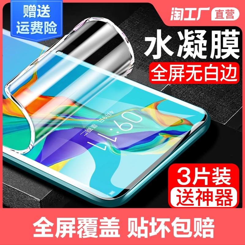 华为p30pro钢化水凝膜p40全屏mate40epro覆盖p30手机p20全包p10p9