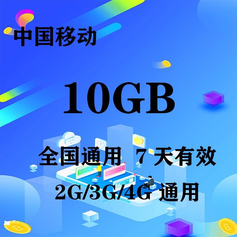 江苏移动10GB全国流量7天包 7天有效 限速不可充值