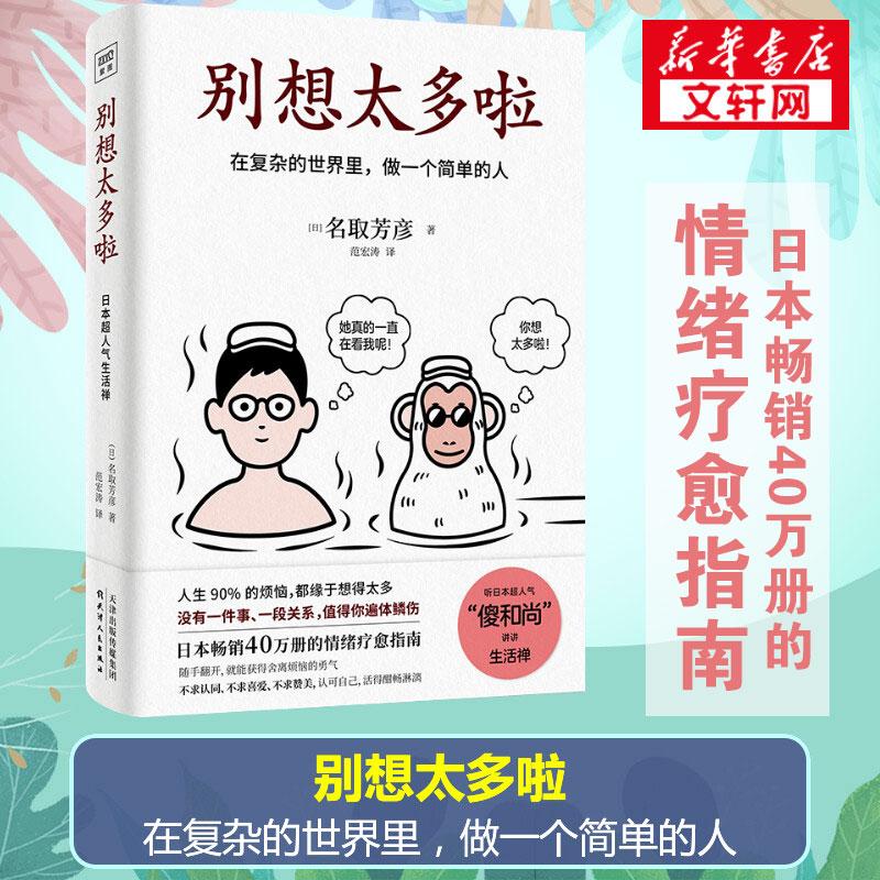 正版包邮 别想太多了啦书 名取芳彦在复杂的世界里做一个简单的人日本畅销情绪疗愈人生哲学知识读物励志正能量书籍小红书