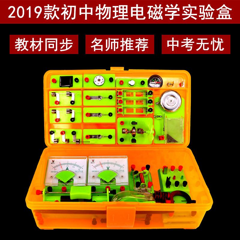 初一初二初三初中八年级九年级上册高中简单电路物理实验器材全套电学试验箱实验室磁铁学具电磁学实验盒江苏