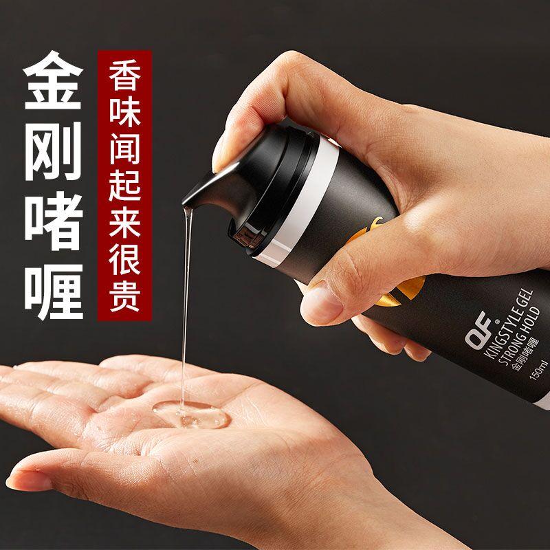 金刚啫喱膏保湿清香男士强力定型啫喱水发胶发油头发造型背头神器