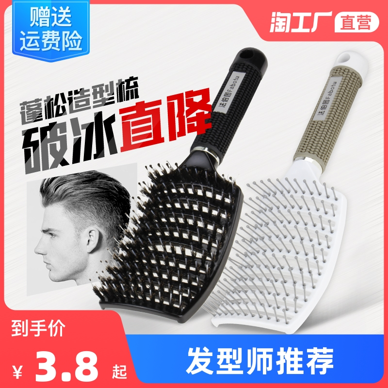 造型梳子男士专用定型蓬松美发油头背头家用按摩排骨卷梳头发型师