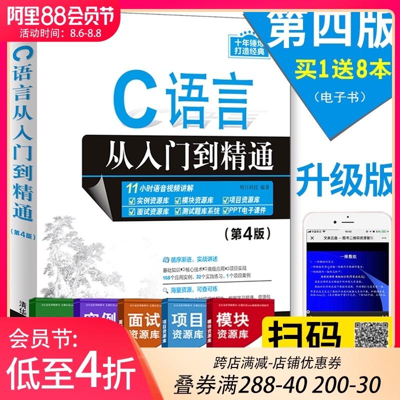 【清华】C语言从入门到精通 (第4版) c程序设计语言书电脑编程书籍入门零基础自学c ++primer plus计算机软件程序员开发教程教材