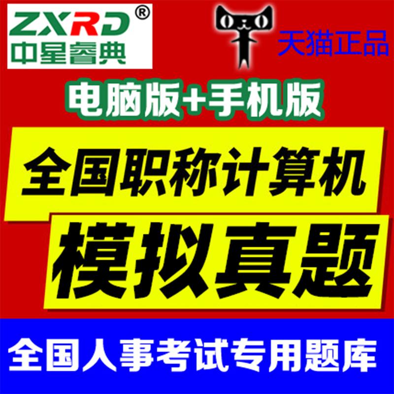 中星2021年全国专业技术人员职称计算机应用能力考试模块软件睿典