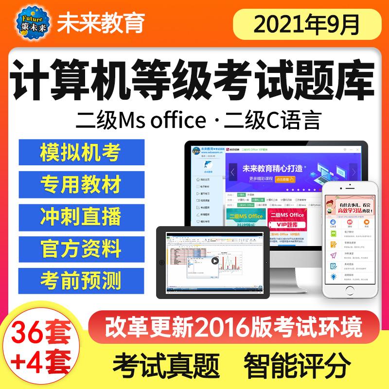 2021年未来教育计算机一/二级ms office/WPS/C语言Python题库软件