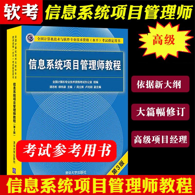 2021年全国计算机技术与软件专业技术资格水平考试用书 信息系统项目管理师教程 第3版第三版 清华大学出版计算机软考高级教材用书