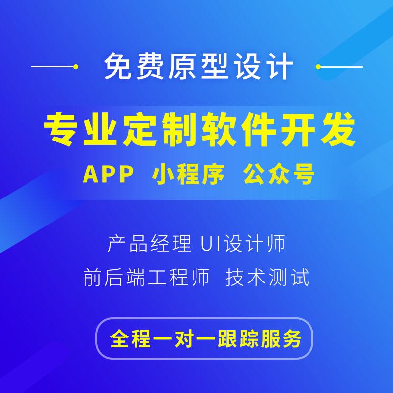 软件定制APP开发小程序开发app制作公众号网站定制商城直播系统
