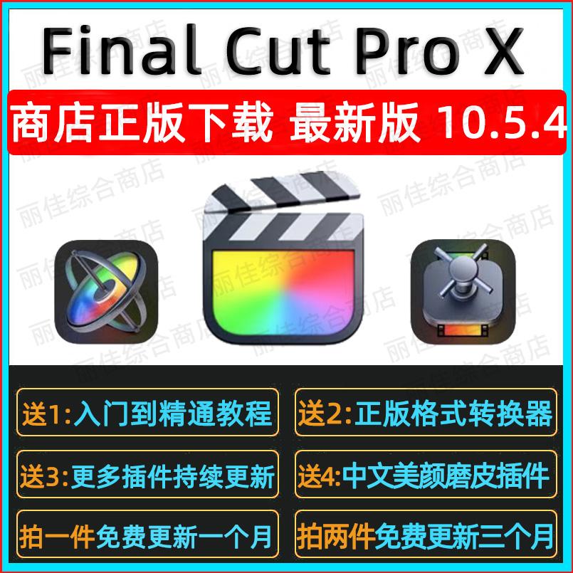 Final Cut Pro X视频剪辑 FCPX软件 包更新Mac六件套 finalcutpro