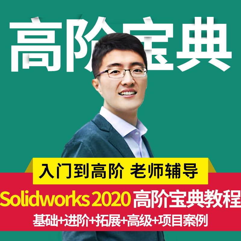 SolidWorks2020软件零基础学习高级视频教程SW2016 2018钣金设计