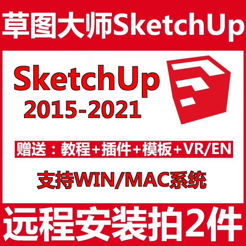 sketchup草图大师软件2015/6/17/18/19/20/2021SU安装包远程vr/en