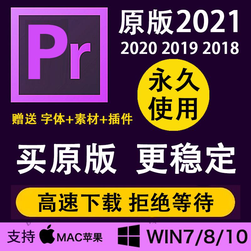 pr软件2021全套安装包插件转场字幕视频剪辑送mac版素材模板教程