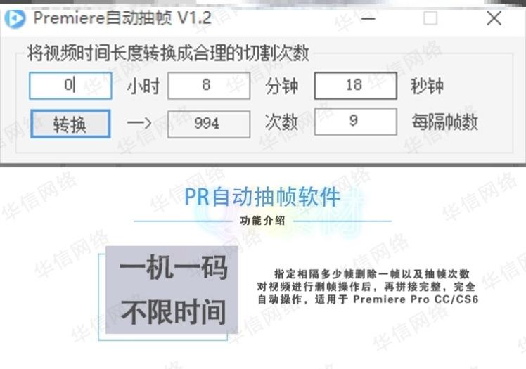 pr自动抽帧插件影视剪辑消重短视频搬运去重上热门PR抽帧软件推荐