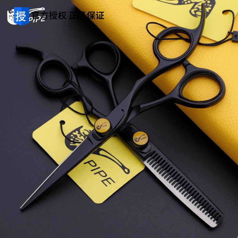 日本进口烟斗美发无痕打薄牙剪平剪美发理发剪刀发型师剪头发套装