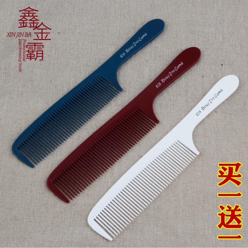 沙宣101/107专业发型师剪发梳子 美发师专用裁发梳男女理发梳