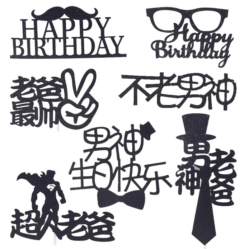 烘焙蛋糕装饰 黑色系父亲节男人胡子帽子插牌旗生日快乐插件10只