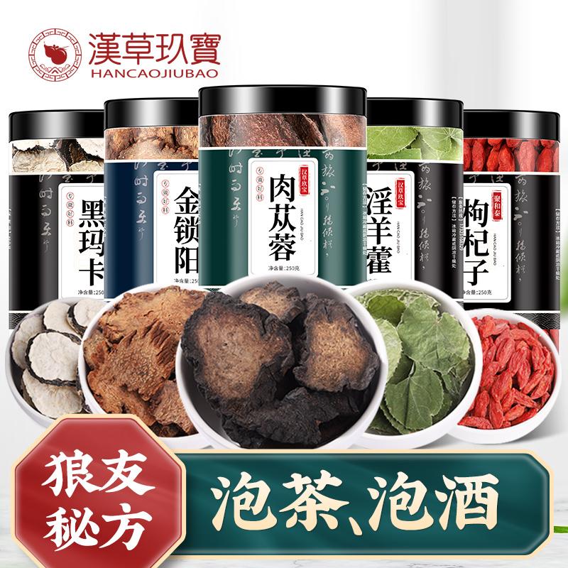 五宝茶肉苁蓉锁阳羊霍枸杞玛卡男性男人肾精补品保健肾养生八宝茶