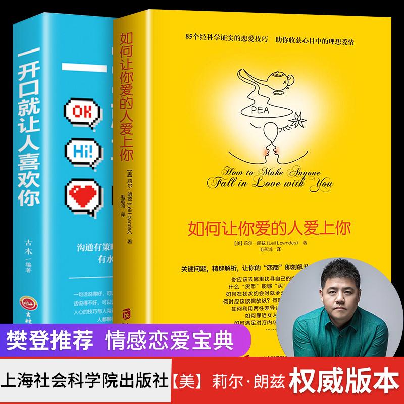 樊登推荐如何让你爱的人爱上你男人来自火星女人来自金星恋爱技巧原版如何让你爱人爱上你喜欢的人书籍喜欢你正版秘籍情感咨询分析