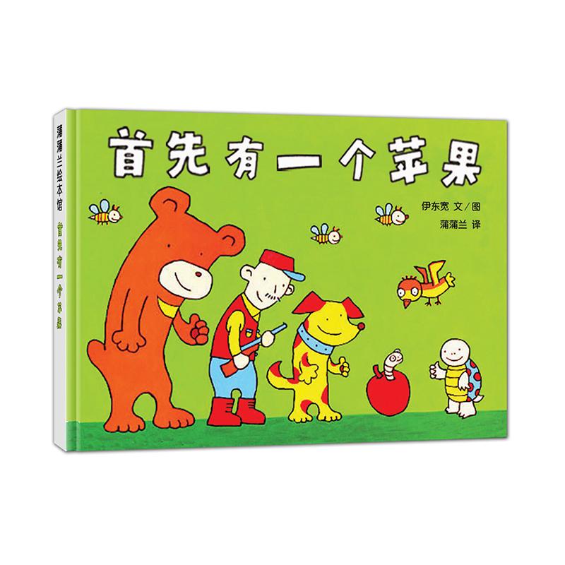 首先有一个苹果-训练儿童辨别和记忆力少幼儿童自主阅读绘本宝宝启蒙认知早教童话故事图画读物书籍0-1-3-5-6-8岁亲子睡前故事