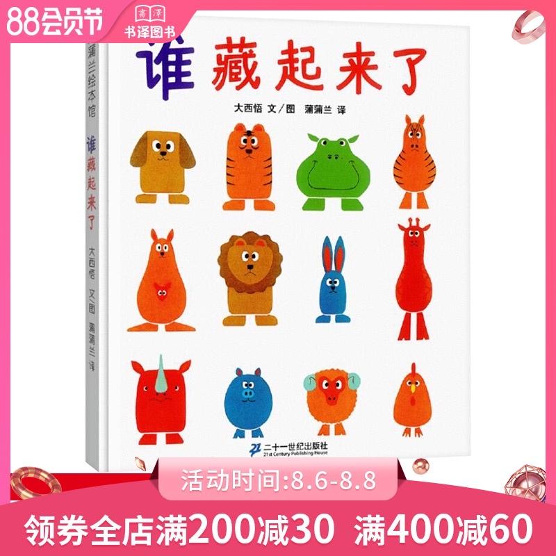 谁藏起来了精装绘本图画书训练宝宝辨别和记忆力的游戏适合2岁3岁4岁儿童课外读物正版童书