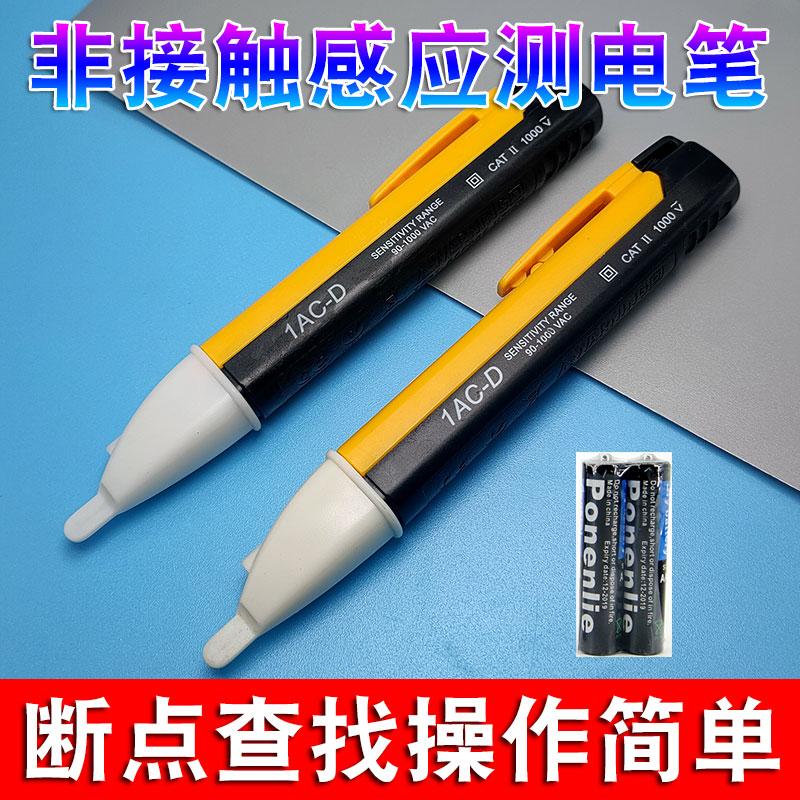 感应验电器零火线辨别测电笔电工专用工具非接触式多功能验电笔