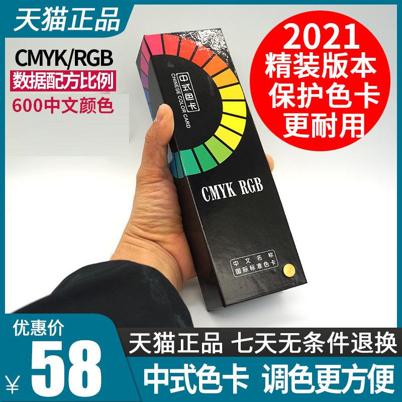 中式色卡色谱 国际CMYK中式传统色卡通用 色卡本样板卡standard标准 漆色调色比例卡服装色卡RGB儿童辨别颜色